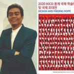 Karya Dosen DKV FSRD ISI Surakarta Go Internasional ikuti Pameran Desain Poster Internasional di Seoul, Korea Selatan